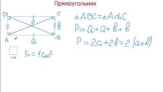 Математика 5 класс. Прямоугольник
