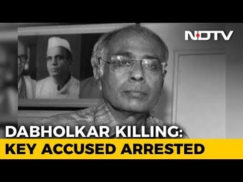 Key Suspect In Rationalist Narendra Dabholkar's Murder Arrested By CBI