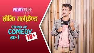 Strictly 18+ NEW NEPALI STANDUP COMEDY EP_1 सोझी गल्फ़्रेण्ड  Suman