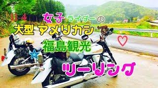 【11-4】女子ライダーカスタムドラッグスター1100で福島ツーリング【モトブログ】