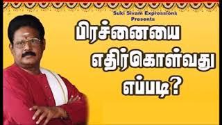 பிரச்சனையை எப்படி எதிர்கொள்ள வேண்டும்   சுகி சிவம் Suki Sivam Speech