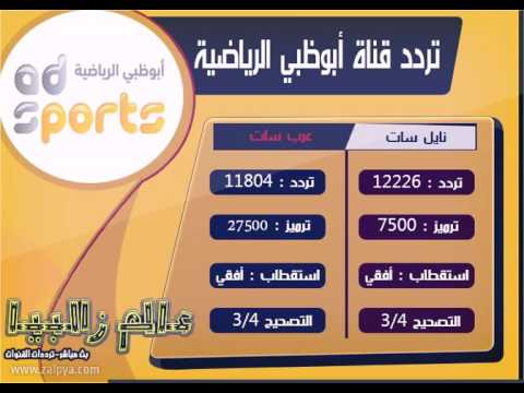 تردد قناة أبو ظبي الرياضية على نايل سات 2017 Youtube
