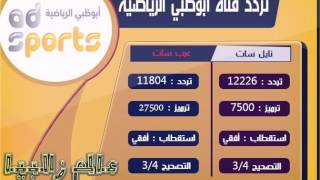 تردد قناة أبو ظبي الرياضية على نايل سات 2017