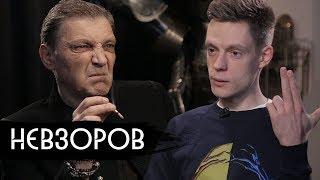 Download Невзоров - о Фараоне и ориентации Милонова / вДудь Mp3 and Videos