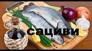 Рыба Сациви С Ореховым Соусом. Грузинская Кухня