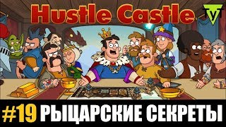 Hustle castle Android 19 Секреты рыцарских турниров
