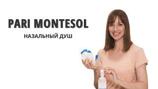 pARI MONTESOL назальный душ