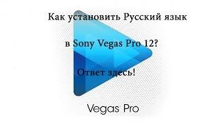 Видео Урок: Как поменять язык в Sony Vegas Pro 12?