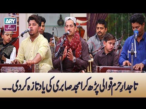 Tajdar-e-Haram Qawali Parh Kar ( Late Amjad Saabri ) Ki Yaad Taaza Kar Di..