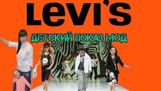 Levi's детский показ мод, коллекция 2015 Совместные покупки из США(, 2015-05-01T21:06:16.000Z)