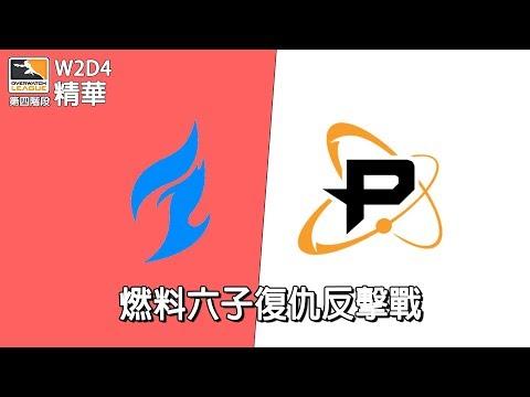 【鬥陣聯賽階段4】燃料隊 v.s 融合隊 W2D4精華:燃料六子復仇反擊戰