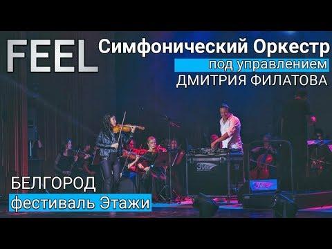 """DJ FEEL & Симфонический Оркестр Live в Белгороде, Фестиваль """"Этажи"""" (22-09-2018)"""