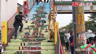 永靖陸橋「鹹魚大翻身」 3D彩繪成熱門打卡點