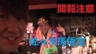 【ガチ閲覧注意】佐々木孫悟空は生きていた!!第2弾プレゼント企画!