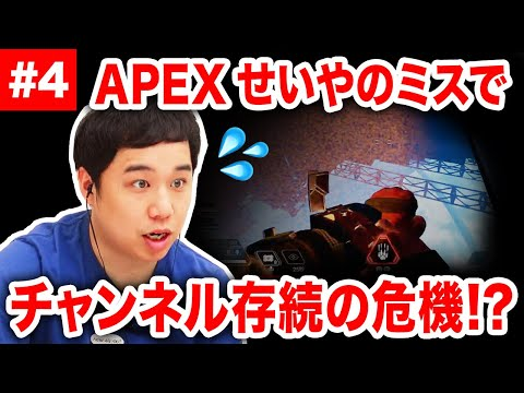 【APEX LEGENDS】せいやが素人丸出しのミスでチャンネル存続の危機!?【霜降り明星】