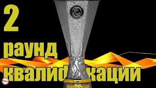 Лига Европы 2020 Кто вышел в 3 й раунд квалификации Результаты Расписание