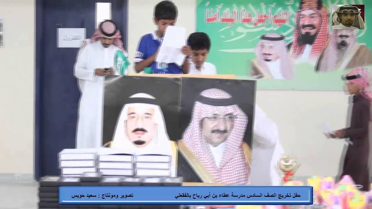حفل تخريج طلاب الصف السادس مدرسة عطاء بن أبي رباح بالفقعلي Hd Youtube