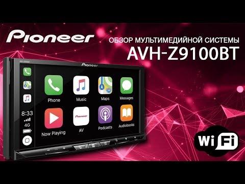 Обзор мультимедийной системы Pioneer AVH-Z9100BT (AVH-Z9200BT)