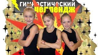 ГИМНАСТИЧЕСКИЙ ЧЕЛЛЕНДЖ//На сколько хорошо девочки знают мир гимнастики?!//GYMNASTICS CHELLENGE