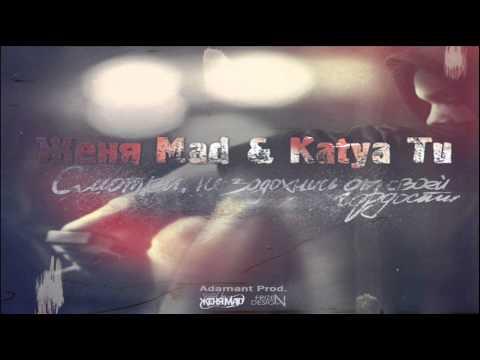 Женя Mad feat. Katya Tu - Смотри, не задохнись от своей гордости (Adamant Prod.)