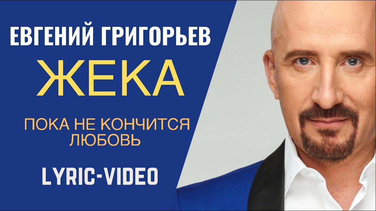 Евгений Григорьев — Жека — Пока не кончится любовь, Lyric Video