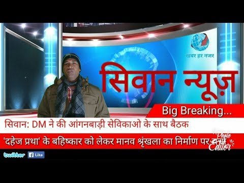 Siwan news By Rj siwan