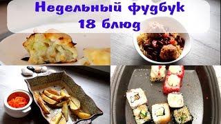 Экономное меню из 18 блюд! ЗАВТРАКИ*ПЕРЕКУСЫ*УЖИНЫ