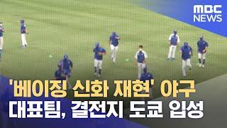 '베이징 신화 재현' 야구 대표팀, 결전지 도쿄 입성 (2021.07.27/뉴스투데이/MBC)