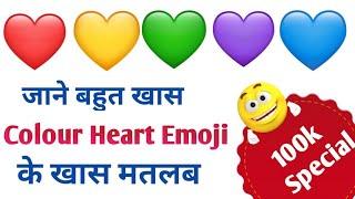 जाने बहुत ही खास Colour के  Heart Emoji के खास मतलब,    Meaning  of Colourful Heart Emoji