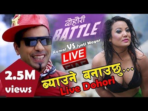ज्योती मगर कमल गाउलेको बबाल कमेडी लाईभ दोहोरी Kamal Gaule&Jyoti Magar Live Dohori Rukum