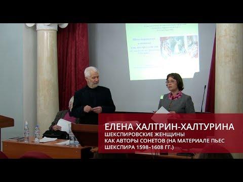 Шекспировские женщины как авторы сонетов (Халтрин-Халтурина Елена Владимировна)