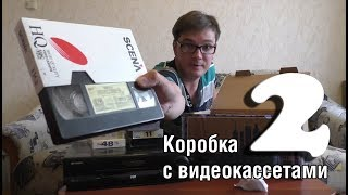 Коробка с видеокассетами 2