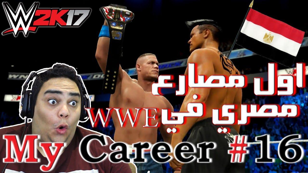 WWE 2K17 My Career Part 16 المصارع المصري الاول و حلم اول حزام PS4 - YouTube