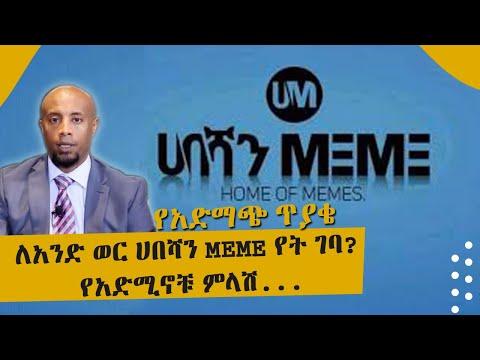 የአድማጭ ጥያቄ.. ለአንድ ወር ሀበሻን MEME የት ገባ? የአድሚኖቹ ምላሽ l Tadias Addis