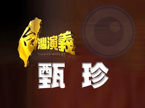 2013.11.24【台灣演義】一代玉女.甄珍