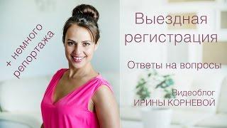видео выездная регистрация | Свадебный фотограф Денис Касецкий