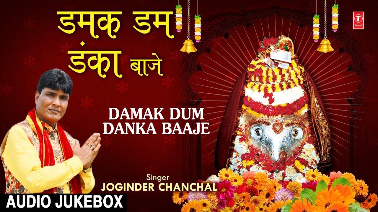 Damak Dum Danka Baaje I JOGINDER CHANCHAL I Latest Devi Bhajan I Full Audio Songs Juke Box