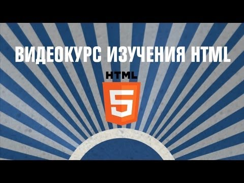 Изучаем HTML - Урок 11 - Article, Div, Aside, Section