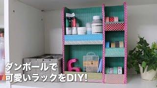 ダンボールで小物ラックをDIY! | how to make shelf of cardboard | LIMIA(リミア) thumbnail