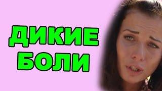 У ГОЗИАС ДИКИЕ БОЛИ! ДОМ 2 НОВОСТИ ЭФИР 15 мая, ondom2.com