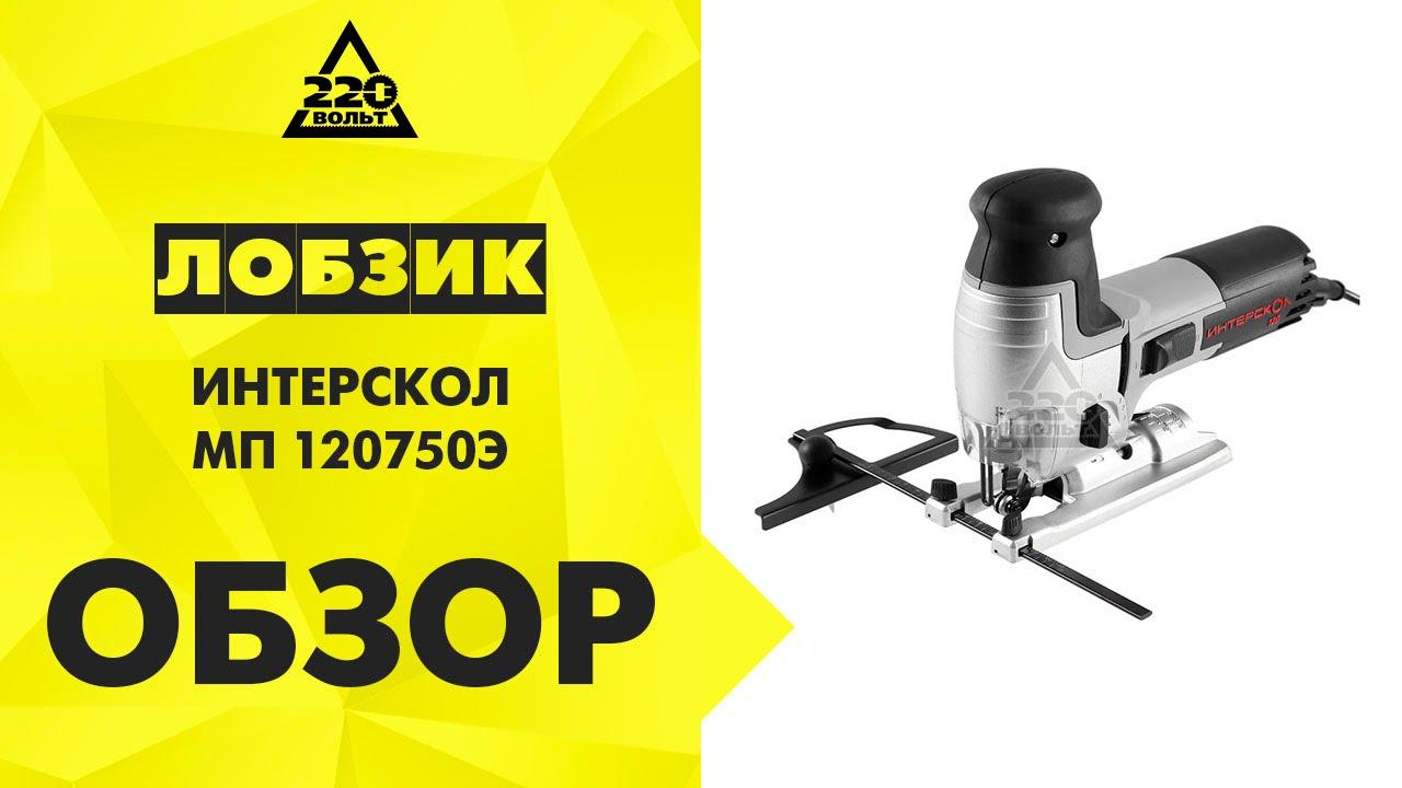В интернет-магазине rbt. Ru вы сможете купить лобзик интерскол по низким ценам. Покупайте лобзик интерскол в челябинске.