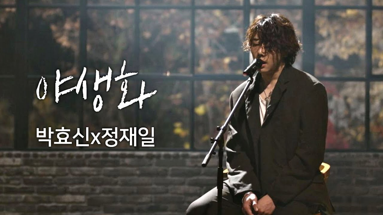 Download [풀버전] 박효신(Park hyo shin)x정재일(Jung jae il), 한층 깊어진 감성 ′야생화′♪ 너의 노래는(Your Song) 1회