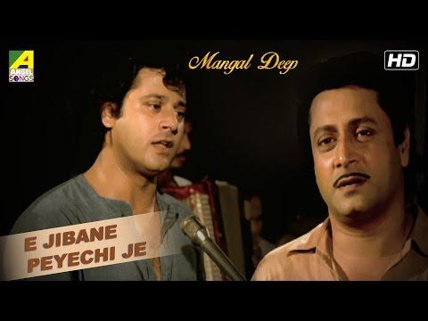 E Jibane Peyechi Je | Mangal Deep | Bengali Movie Video Song | Bappi Lahiri | Tapas Paul