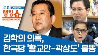 김학의 의혹, 한국당 '황교안-곽상도' 불똥 | 토요랭킹쇼