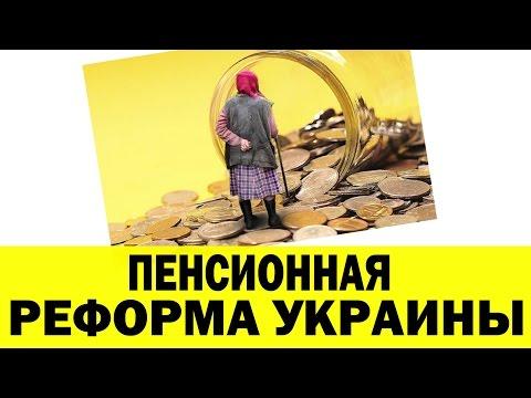 Пенсия в Украине по старости, инвалидности, потере
