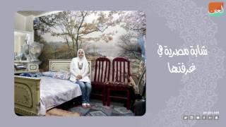 بالفيديو: غرف نوم الفتيات حول العالم.. أيها ستعجبك؟