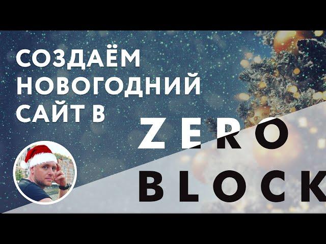 Сайт в Zero Block с пошаговой анимацией. Новогодняя открытка