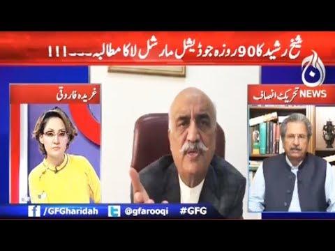 G For Gharidah - 22 March 2018 - Aaj News