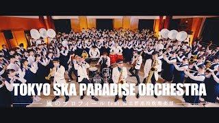 「風のプロフィール feat. 習志野高校吹奏楽部」Music Video / TOKYO SKA PARADISE ORCHESTRA