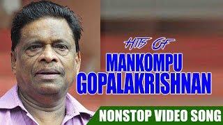 ഇനിയും വരാത്തൊരെൻ ദേവതക്കായി Mankombu Gopalakrishnan Hits Malayalam Non Stop Movie Songs Yesudas